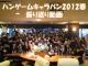 ハンゲームキャラバン2012春 振り返り動画