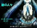 【初音ミク】碧の人々【オリジナル曲】 thumbnail