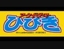 """NOGAWA Sakura """"thunder of PP"""" feat. Hibiki"""