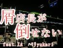 【IA】屑店長が倒せない【カバー】(改)