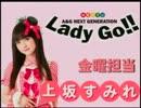 【ニコニコ動画】A&G NEXT GENERATION Lady Go!! 金曜日-第1回【上坂すみれ】を解析してみた