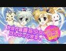 『なのはViVid』『コンプエース 2012年 7月号』発売CM