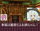 【ニコニコ動画】【東方卓遊戯】さとりの完璧で幸福なTRPG 01を解析してみた