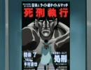 【MAD】木村VS間柴×GONG【はじめの一歩】(画質修正版) thumbnail