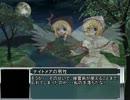 【東方卓遊戯】 ファイブフェアリーズ 導入編 後編 thumbnail