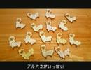 【ニコニコ動画】アルパカクッキー 作ってみた♪を解析してみた