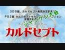 【雑談】カルドセプトセカンドEx ジャンケン大会【全国大会】 thumbnail