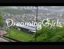 ~DreamingGirls~ ライブ・ミュージカル 主演:水月桃子