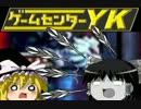 【ゲームセンターYKゆっくり課長の挑戦】LA-MULANAに挑戦 Part20 thumbnail