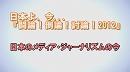 1/3【討論!】日本のメディア・ジャーナリズムの今[桜H24/5/26] thumbnail