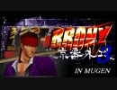 【mugenキャラ作成】LAST BRONXのKUROSAWAを2D化・その参【ラスブロ】