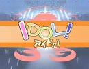 【ニコニコ動画】アイドルマスター シャッフル風 「アイドル!」を解析してみた