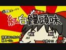 【東方】 紅白饅頭味 【例大祭9】