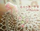 【UTAUカバー】出口の無い子宮【桃音モモ】