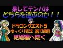 【ゆっくり実況】ゆっくりドラゴンクエスト5攻略 part12【幼馴染再会編】 thumbnail