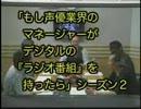 もしマネ シーズン2 #8(終)(2012.05.26)
