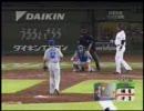 2006年5月27日オリックス対横浜 清原サヨナラ満塁HR