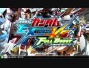 【EXVSFB】都内某所シャッフル大会2Part6 【2012年5月18日】 thumbnail