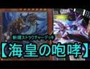 【遊戯王】新規カードでデュエルしてみた!その3海皇編【デュエル動画】 thumbnail