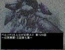 ペルソナ3主人公が幻想入り 第百二十九話(異聞・三話第七幕)