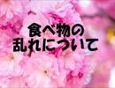 日本人の心(食べ物の乱れについて)