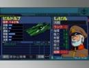 【ゆっくり】ギレンの野望 脅威V 連邦HELL 敵開発プラン縛りpart-5(後)