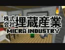 【Minecraft】 埋蔵産業 part7 【MOD+ゆっくり劇場】