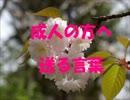 日本人の心(成人の方へ送る言葉)