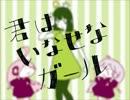 【歌ってみた】 君はいなせなガール 【姫希×優雨】 thumbnail