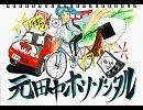 (初音ミク)元田中ホリゾンタル(オリジナル)
