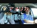 【ニコニコ動画】部長とカメラ アメリカ全州制覇の旅2011 予告編を解析してみた
