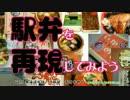 【ニコニコ動画】【駅弁を再現してみよう】7.若竹牛めし(東海道本線・京都駅)を解析してみた