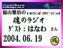 福山雅治 魂のラジオ ゲスト:はなわ〔トーク部分のみ〕2004.06.19