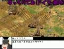 【ゆっくり実況プレイ】ゆっくりだらけの大戦争Ⅱ【AOE2】最終回後半 thumbnail