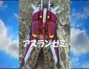 第88位:アスランゼミ(アスラン×蝉) thumbnail