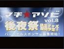 マチ★アソビ vol.8 後夜祭
