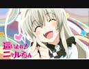 【音MAD】クシコス☆ニャル子 ~愛と青春のSKA混沌ミックス!~