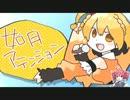 【カバー】如月アテンション【重音テト】