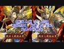 【検証動画】剛槍烈破・関東王の采配【戦国大戦Ver1.20D】 thumbnail