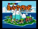ヨッシーアイランドを実況プレイPart1 thumbnail