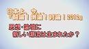 1/3【討論!】思想・論壇に新しい潮流は生まれたか?[桜H24/6/2]