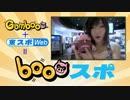 ミス東スポ2012木嶋のりこさんが自遊空間で競輪に挑戦!?(GambooBET会員登録編)