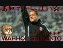 春香さんがプロサッカークラブをつくった! 22話 thumbnail