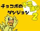 【チョコボの不思議なダンジョン2】『鳥』突猛進!黄の鳥!【実況】Part1