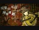 【モン太郎】マダラカルト【歌ってみた】