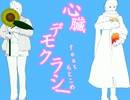 【APヘタリアMMD】ろとこめも心臓デモクラシー【PVもどき】 thumbnail