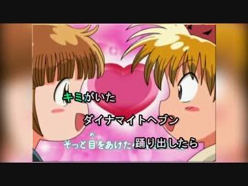 【ニコカラ】ドキドキ伝説 魔法陣グルグル ダイナマイトヘブン ...
