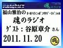 福山雅治 魂のラジオ ゲスト:谷原章介〔トーク部分のみ〕2010.11.20
