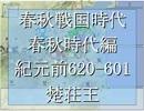 【ニコニコ動画】春秋戦国時代 春秋時代編 BC620-601 楚荘王①を解析してみた
