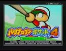 【パワポケ4】ゲーマーが本気で甲子園目指す part1【実況】 thumbnail